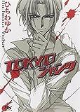 TOKYO ジャンク / ひちわ ゆか のシリーズ情報を見る