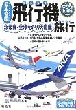 日本全国飛行機旅行―旅客機・空港ものしり大図鑑