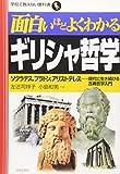 面白いほどよくわかるギリシャ哲学—ソクラテス、プラトン、アリストテレス…現代に生き続ける古典哲学入門 (学校で教えない教科書)