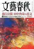 文藝春秋 2011年 11月号 [雑誌]