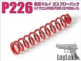 LAYLAX <東京マルイ製>P226R/P226E2専用 メインスプリング(ハンマースプリング)