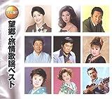 望郷 旅情歌謡 ベスト CD2枚組 WCD-680