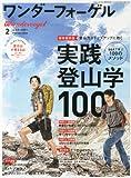 ワンダーフォーゲル2014年2月号 登山力ステップアップに効く 実践登山学100 Q&Aで学ぶ100のメソッド ( )