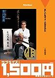 正しい生ギターの弾きかた [DVD]