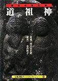 道祖神—道辺の男女神 (京都書院アーツコレクション)