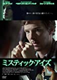 ベネディクト・カンバーバッチ「ミスティック・アイズ」 [DVD]