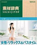 素材辞典 Vol.187 女性~リラックス&バスタイム編