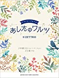 ピアノミニアルバム H ZETTRIO 「あしたのワルツ」