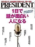 PRESIDENT (�v���W�f���g) 2014�N 12/15��