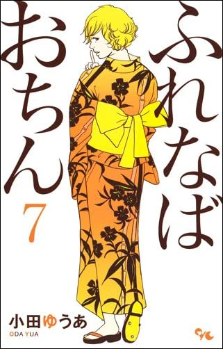 ふれなばおちん 7 (オフィスユーコミックス)