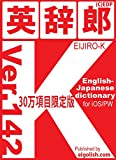 �p���Y-K Ver.142�y�p�a30�����ڔŁzfor iOS/PW: EIJIRO-K English-Japanese dictionary [Limited Entries]