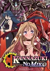 Kannazuki No Miko, Vol. 3 - Destiny Eclisped