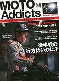 MOTOAddicts(モトアディクツ) 2016年 09 月号 [雑誌]