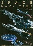 スペースネイビーヤード: 宇宙艦船電飾模型モデリングガイド