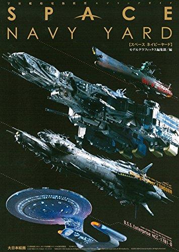 スペースネイビーヤード: 宇宙艦船電飾模型モデリングガイド -
