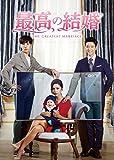最高の結婚 DVD-BOXII