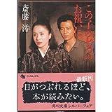 この子の七つのお祝いに (角川文庫 (5890))