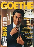 GOETHE (ゲーテ) 2014年 02月号 [雑誌]