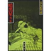暗黒星;闇に蠢く (江戸川乱歩文庫)