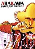 荒川アンダー ザ ブリッジ2巻 (デジタル版ヤングガンガンコミックス)
