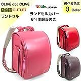 【日本製】 OLIVEdesOLIVE ドットベーシック 0106-1101 ランドセル アウトレット フィットちゃん 女の子 型落ち