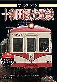 ザ・ラストラン 十和田観光電鉄 [DVD]