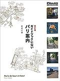 改訂版 ガイドブックにないパリ案内 FIGARO BOOKS