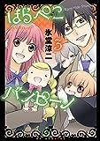 はらぺこバンピーノ 3 (花とゆめコミックス)