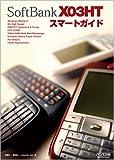 SoftBankX03HTスマートガイド