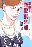 実戦!恋愛倶楽部 (集英社文庫)