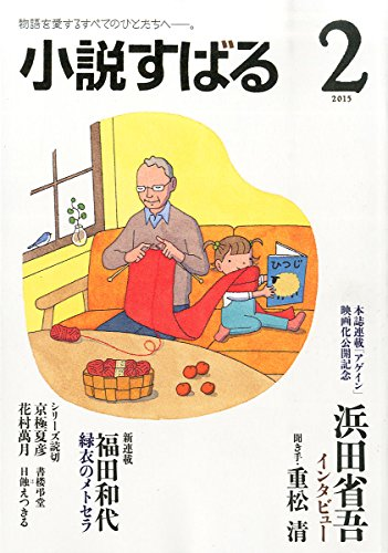 小説すばる 2015年 02 月号 [雑誌]