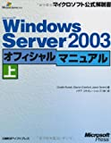 Microsoft Windows Server 2003オフィシャルマニュアル〈上〉 (マイクロソフト公式解説書)
