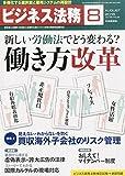 ビジネス法務 2015年 08 月号 [雑誌]