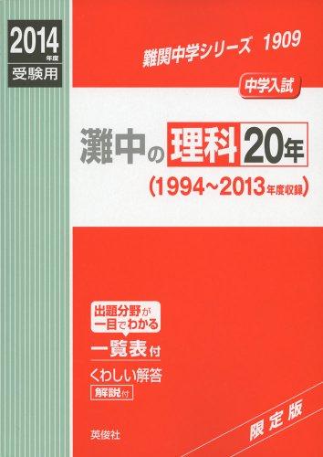灘中の理科20年 2014年度受験用 赤本1909 (難関中学シリーズ)