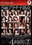 S級プラチナ熟女 4時間(2)/エマニエル/DX [DVD]