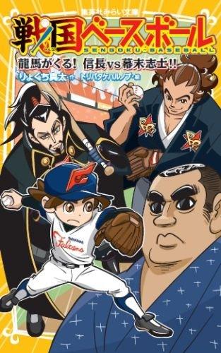 戦国ベースボール 龍馬がくる!信長vs幕末志士!! (集英社みらい文庫)
