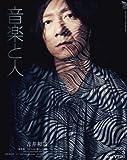 音楽と人 2011年 05月号 [雑誌]
