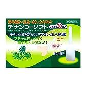 【第2類医薬品】ヂナンコーソフト 2.5g×20