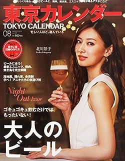 東京カレンダー 2015年 08 月号 [雑誌]