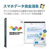 Wondershare スマホデータ完全消去 (Win版) データ消去ソフト iPhone 6 PLUS 対応 連絡先 SMS 写真 動画 アプリ アカウント情報 パスワード 個人情報 消去 |ワンダーシェアー