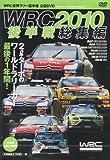 WRC2010後半戦 総集編[DVD]