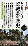 もっと知りたい茨城県の歴史 (歴史新書)