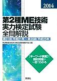 2014第2種ME技術実力検定試験全問解説: 第31回(平成21年)~第35回(平成25年)