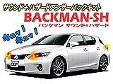 サウンド+ハザードアンサーバックキット【BACKMAN-SH】(ハリウッドサイレン)
