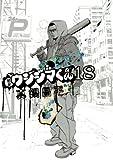 闇金ウシジマくん(18) (ビッグコミックス)