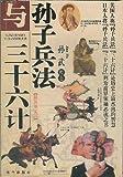img - for Sunzibingfa Yusanshiliuji {Sunzi Bing Fa Yu San Shi Liu Ji) (Chinese Edition) book / textbook / text book