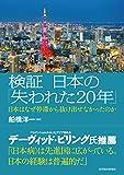 検証 日本の「失われた20年」