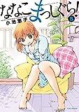 ななこまっしぐら(8) バンブーコミックス 4コマセレクション