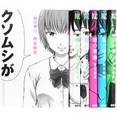 惡の華 コミック 1-6巻 セット (講談社コミックス)