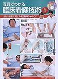 写真でわかる臨床看護技術1: 注射・検査に関する看護技術を中心に! (写真でわかるシリーズ)